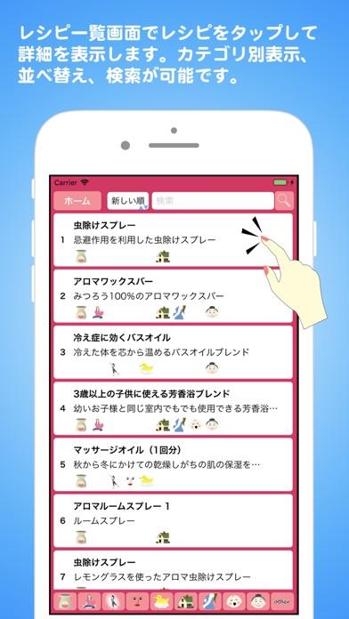 アロマレシピメーカー screenshot1
