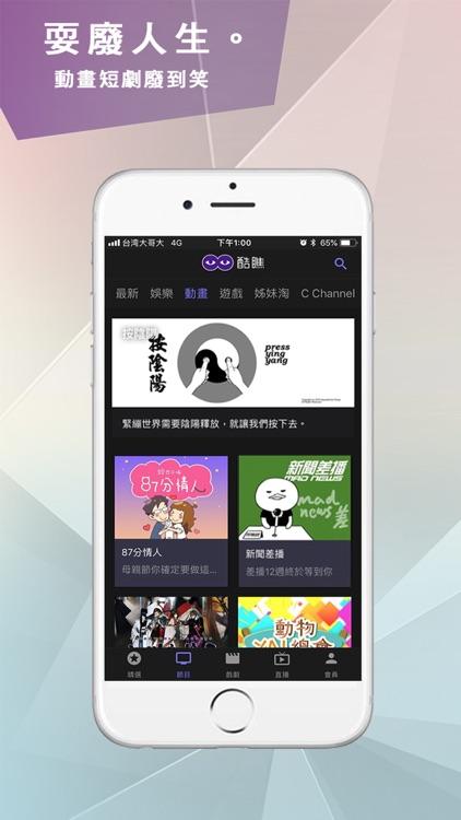 酷瞧Coture 娛樂網路影音平台 screenshot-3