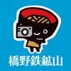橋野鉄鉱山AR観光ガイドアプリ