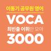 [이동기] 2019 공무원 영어 VOCA