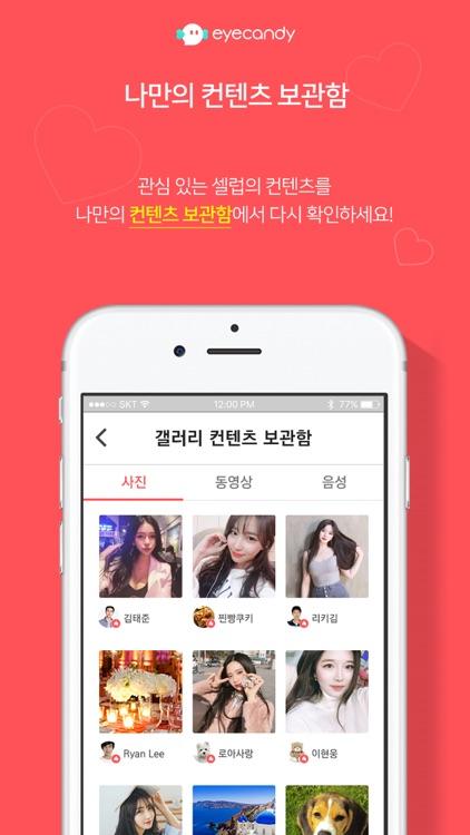 아이캔디 eyecandy - 채팅하고 데이트 screenshot-3