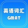 GMAT英语词汇HD