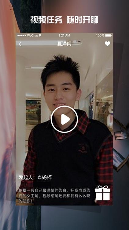 男神帮 screenshot-2