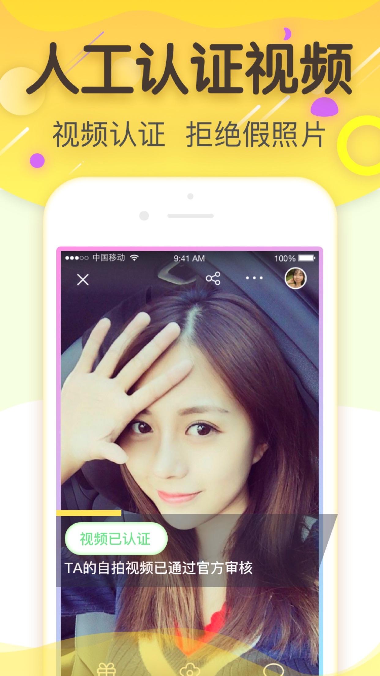 美丽约 - 快速约见面 Screenshot