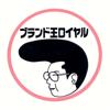 USEN-NEXT GROUP - ブランド王ロイヤル  artwork