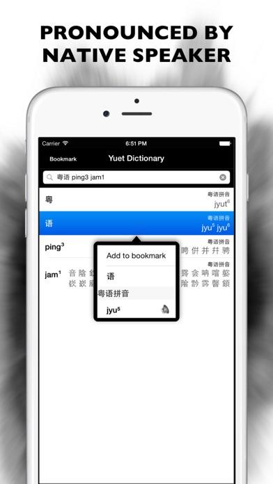 Cantonese/Yuet Dictionary Pro screenshot three