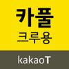 카카오 T 카풀 크루용