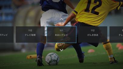 デジタルTV(StationTV i) ScreenShot0