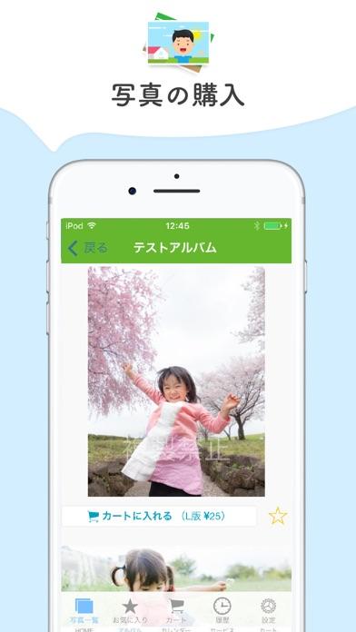 Cプリント -保育園・幼稚園の写真プリントサービス app image