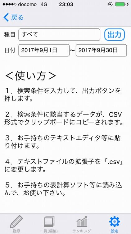 陸上Diary(タイム編) screenshot-4