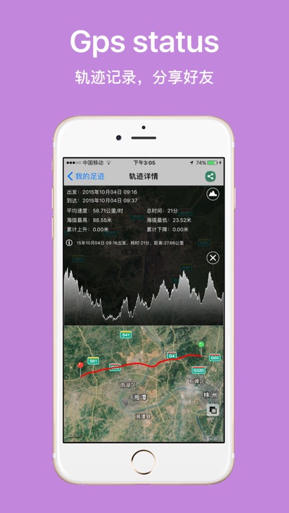 Gps Status - record your track screenshot-4