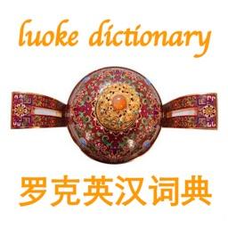 罗克英汉字典