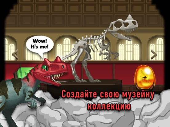 Скачать игру Dino Quest - Dinosaur Game
