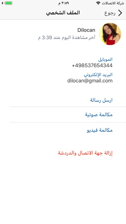 Peyamber Messenger screenshot-4