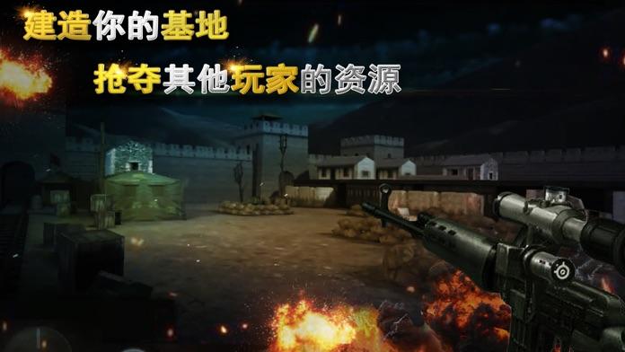 二战狙击手:生存枪战游戏 Screenshot