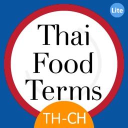 Thai - Chinese Lite