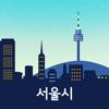 서울시 세금납부