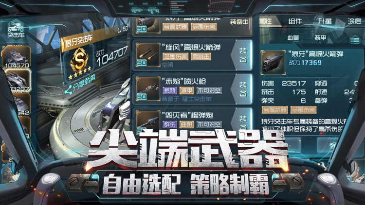 重装突击-网易多样竞技载具射击手游 screenshot-4