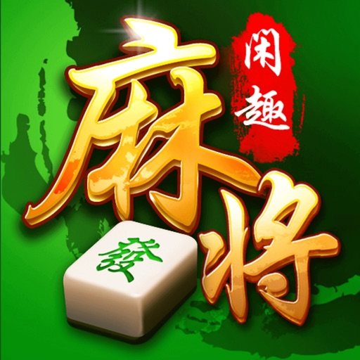 闲趣麻将馆app icon图