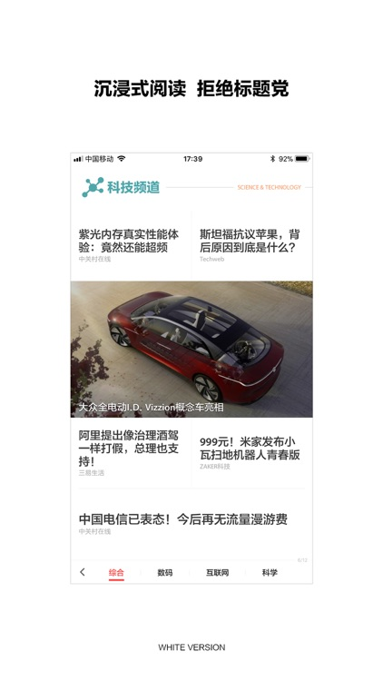 ZAKER - 扎客新闻 时事头条与本地热点资讯 screenshot-4