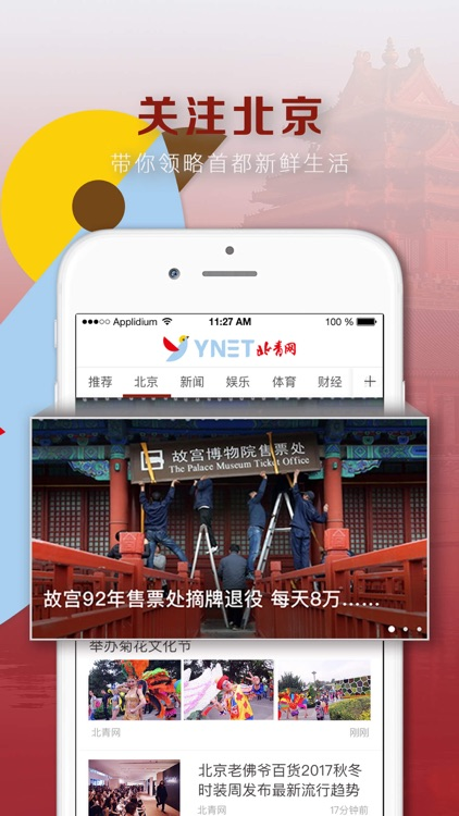 北青新闻 screenshot-2