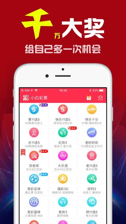 小白彩票 screenshot-1