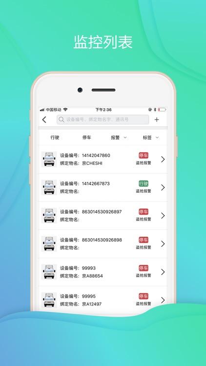 畅行神州 screenshot-4
