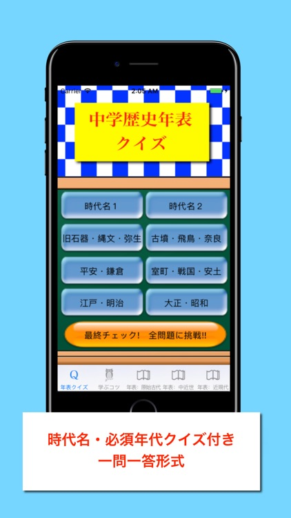 中学歴史年表 screenshot-3
