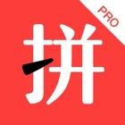 天天拼货团Pro-一手女装服装批发 icon