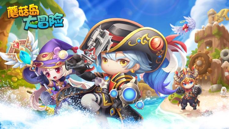 蘑菇岛大冒险-梦幻冒险对战手游