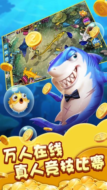 欢乐街机捕鱼—最全的捕鱼游戏 screenshot-3