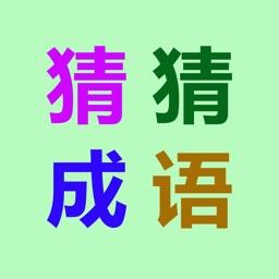猜成语-国学经典成语童话故事大全 (无广告版)