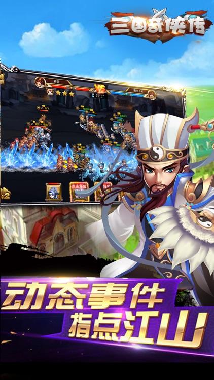 三国奇侠传·卡牌 screenshot-3