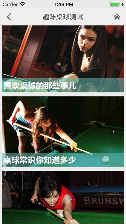 桌球速成—视频教程 screenshot-3