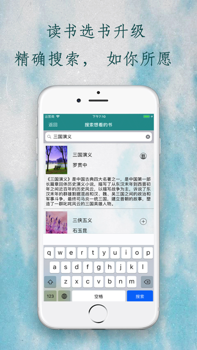 Screenshot #2 pour 快看名著-一生必读的经典中外小说