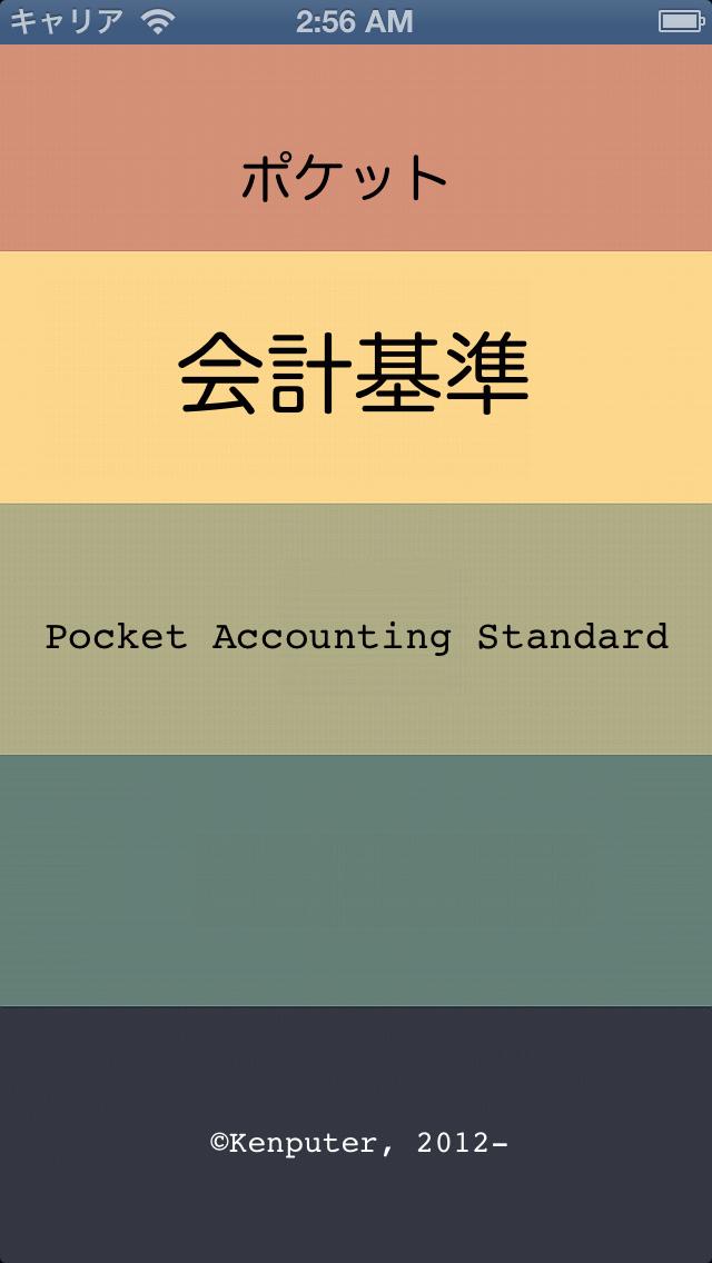 ポケット会計基準のおすすめ画像1