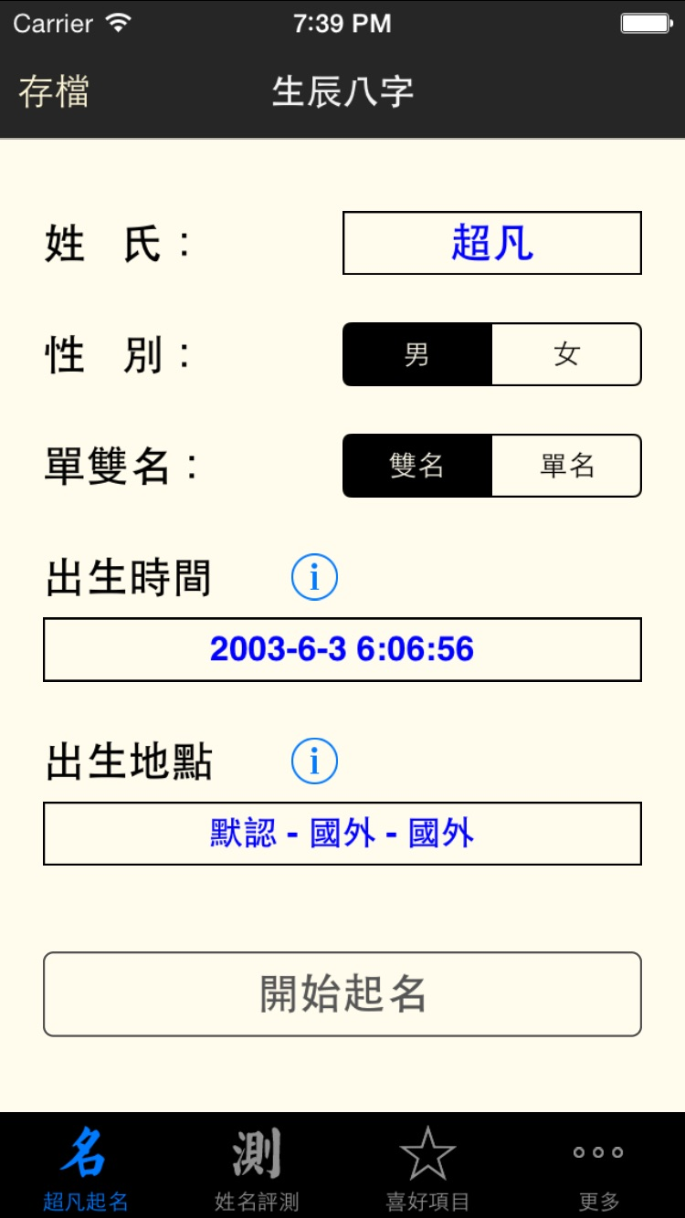 超凡起名八字测名解名 Screenshot