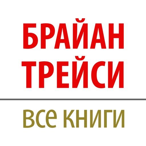 Брайан Трейси - Аудиокниги по Бизнесу Бесплатно