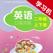 深圳小学英语口语交际二年级上下册 -同步课本学习机