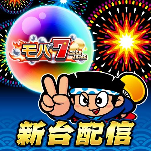 【モバ7】パチスロ・パチンコ・スロットゲーム
