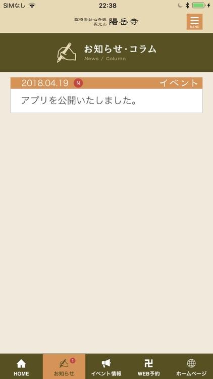 臨済宗妙心寺派 長光山 陽岳寺 screenshot-3