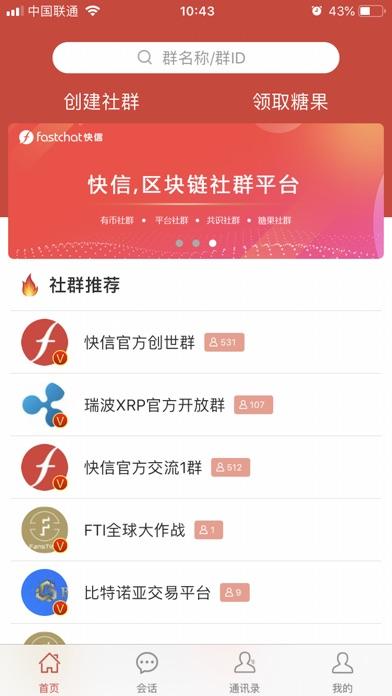 FastChat快信 screenshot #1