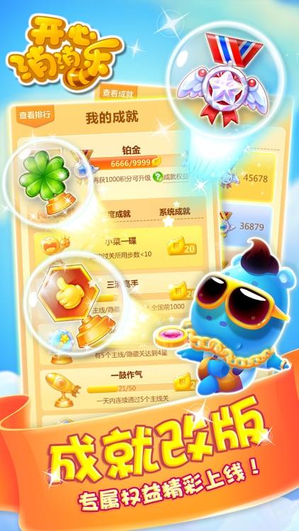 开心消消乐® screenshot-4