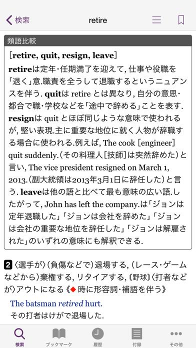 ジーニアス英和・和英辞典(第5版/第3版) ScreenShot2