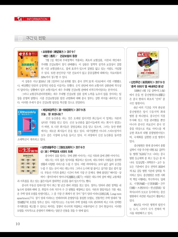 China (Korean) screenshot 7