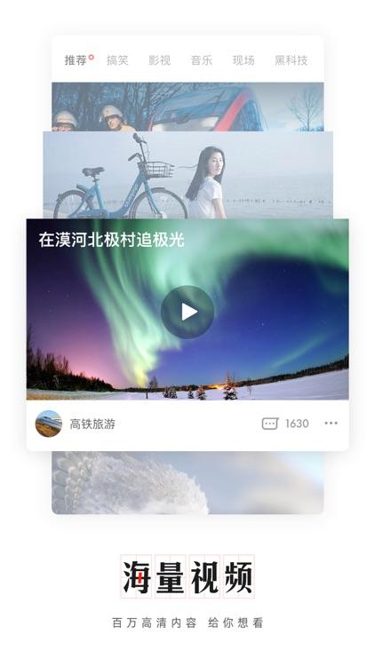 网易新闻 - 互动答题赢现金 screenshot-3