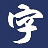 漢字検索-手書き,部首,画数,読み検索