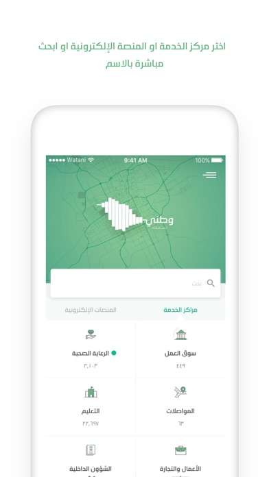 Screenshot for Watani وطني - We hear you in United States App Store