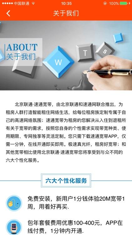 速通宽带 screenshot-4