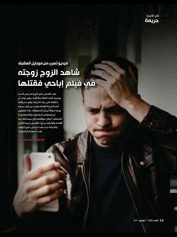 Kul AlUsra Magazine screenshot 7